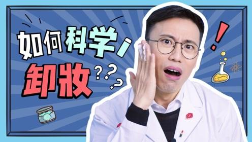 科学护肤:卸妆能力哪家强?卸妆油,卸妆乳,卸妆水大测评!