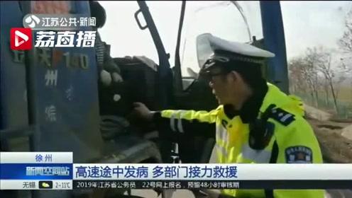 货车司机高速途中发病 多部门接力救援