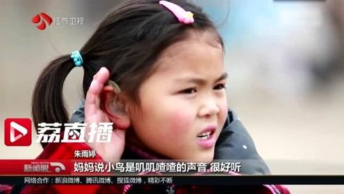 借了4家钱才买来最差的助听器 7岁女孩从没听过小鸟的叫声