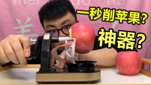 小伙在抖音上买了个削苹果神器!0.1秒就能削完一个苹果?