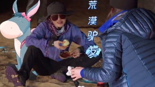 横冲直撞20岁,杨超越在沙漠里吃个地瓜都能开心半天,吃相太爷们了