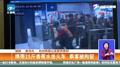 携带25斤香蕉水坐火车 乘客被拘留