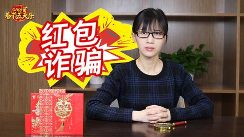 papi酱春节五天乐《春节红包防诈骗指南》