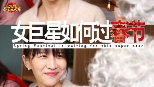 Papi酱春节五天乐——女明星的春节