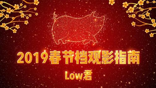 《2019年春节档观影指南》:最强贺岁档,我恨不得现在就是大年初一!