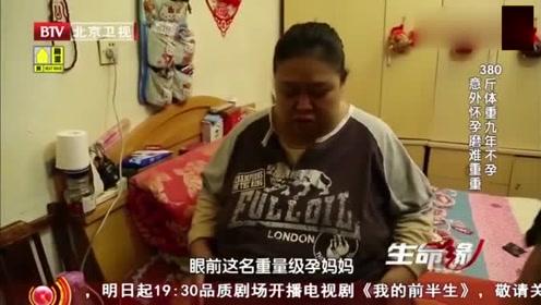 36岁高龄产妇,体重竟达到320斤,这是她最后生孩子机会了