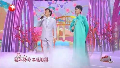 张云雷和费玉清相声:模仿小哥的样子唱歌,不一样的探清水河