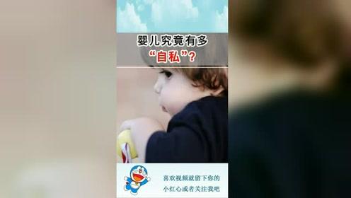 婴儿自带腹黑属性?