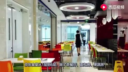 看了马云的食堂,再看刘强东的,网友:想到自己的食堂,扎心了