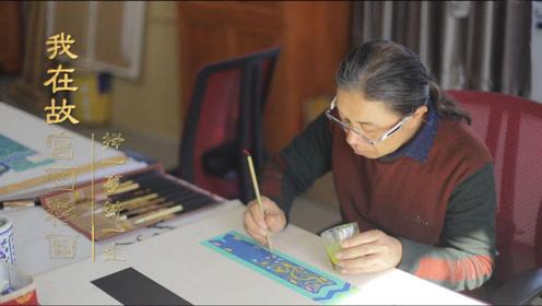 传承的力量丨匠人为故宫彩画奉献一生,将文化传承融入生命!