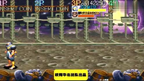 街机四打名将  差不多的实力这几个敌人就是人工智能啊非常猛