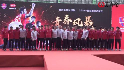 重庆斯威新阵容揭晓,全力出征2019中超新赛季