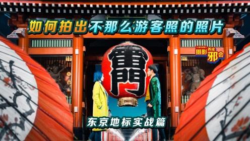 如何拍出不那么游客照的照片——日本东京地标实战篇