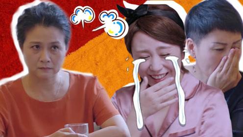 《逆流》婆媳大战,刘艾、婆婆现场battle,画面太激烈!