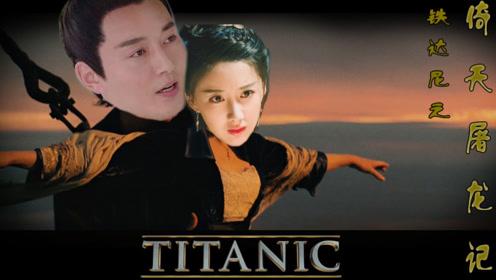 《倚天屠龙记》最美颜值撞上《泰坦尼克号》You jump,I jump!