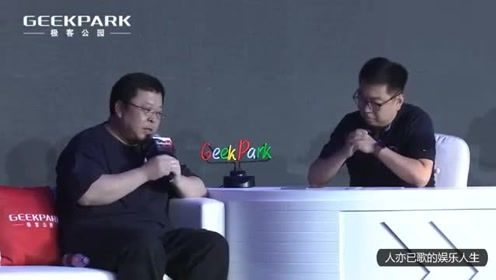 罗永浩讲述,自己背后的男人