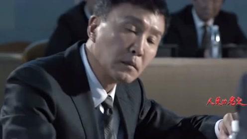 人民的名义:达康书记为GDP拼了!开会舌战群儒霸气侧漏!