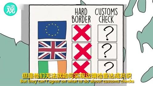 一个视频看懂,为何北爱尔兰边境问题成了脱欧死结