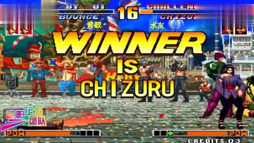 拳皇97 今天黄老板算是碰到了一位强势水友千鹤把自己教训了