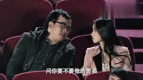 张伟想带薇薇去要话剧主角签名,结果得到的结果却是这样,尴尬
