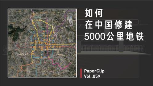 Vol.059 如何在中国修建 5000 公里地铁 ?