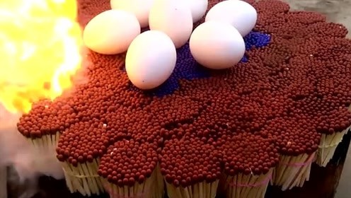 将7个鸡蛋放在20000根火柴上烤能熟吗?答案马上揭晓
