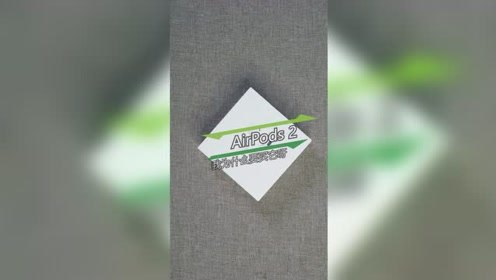 AirPods 2 你打算入手了嘛?