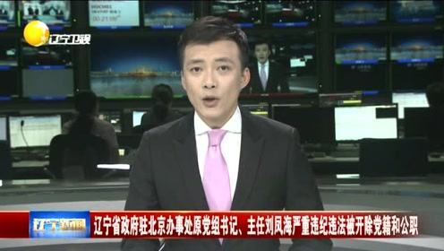 辽宁省政府驻北京办事处原党组书记刘凤海被双开