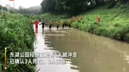 深圳暴雨死亡人数增至6人,5人失联,仍在全力搜救