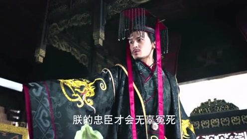 皇上大怒拔剑对众臣子,诬陷忠臣定会让你们受到惩罚
