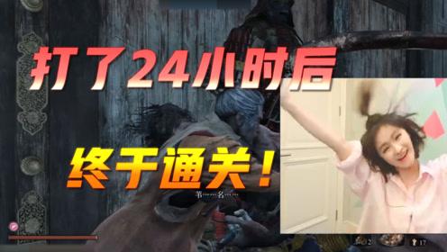 Miss挑战只狼最强boss!不通关不睡觉!