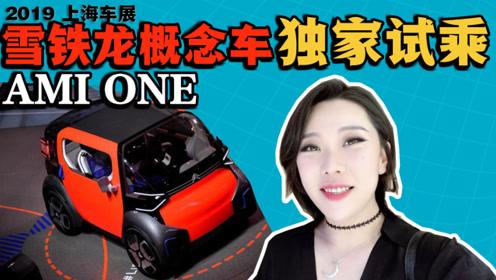 雪铁龙Ami One Concept概念车独家试乘!