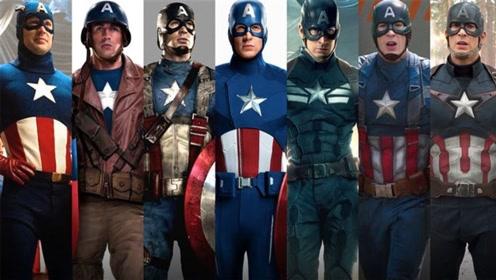 3分钟带你回顾美国队长所有造型