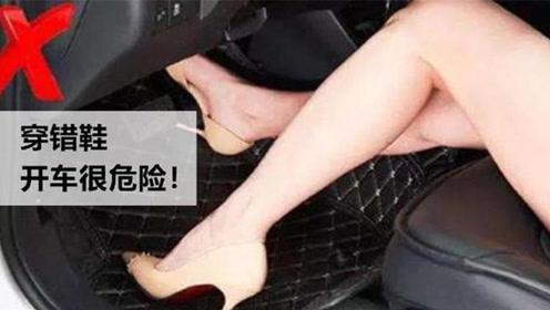 开车穿不好鞋 小细节决定生死