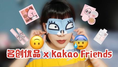 名创优品Kakao Friends联名款测评,颜控看了走不动道啊!