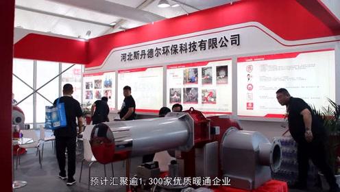 中国供热展5月6日盛大开幕,呈现清洁供暖创新时代