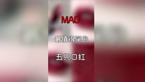火遍四海八荒的子弹头,MAC最值得买的5支口红,你有几支?