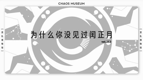 闰正月的基本原理丨混乱博物馆vol253