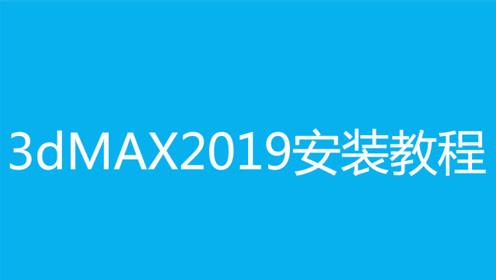 3dsmax安装教程之3dmax2019安装视频方法步骤教程