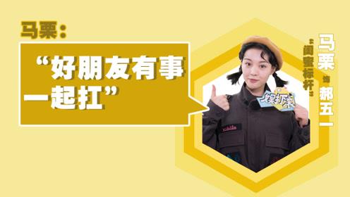 专访《我只喜欢你》马栗:郝五一赵观潮超甜吻戏内心OS大公开!