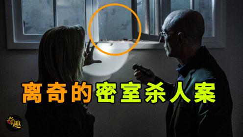 """美国知名侦探都解不开的""""密室悬案"""",凶手究竟是如何进入室内的"""