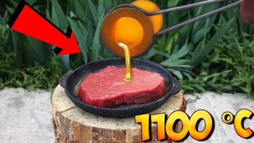 把1100℃铜水倒在牛排上有几分熟?不料下一秒竟成真香现场