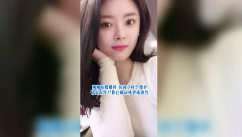 车祸身亡女星韩智成确认酒驾 丈夫曾称尿急停车