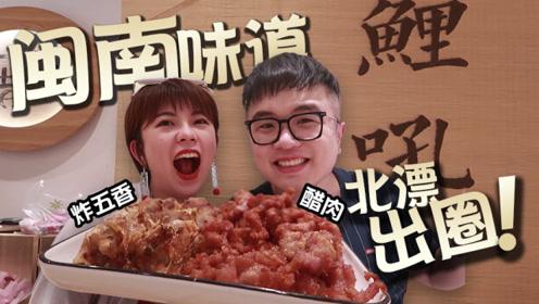 硬核闽南菜:南北方为它争论不休,周杰伦亲自为它写过歌!