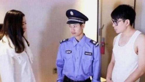 情侣住酒店时碰到警察查房,要怎么证明男女关系?涨知识了