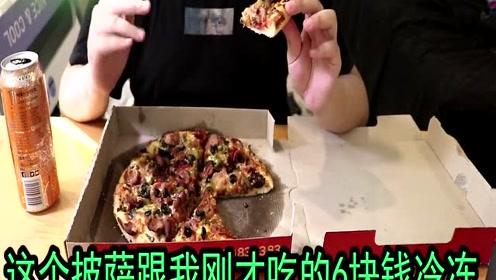 6元,50元和400元的披萨到底有什么不同?