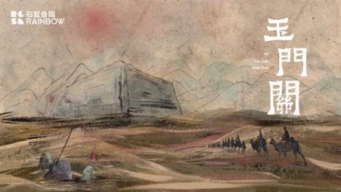《玉门关》彩虹合唱团十年经典作品 唤起你对唐朝的想象
