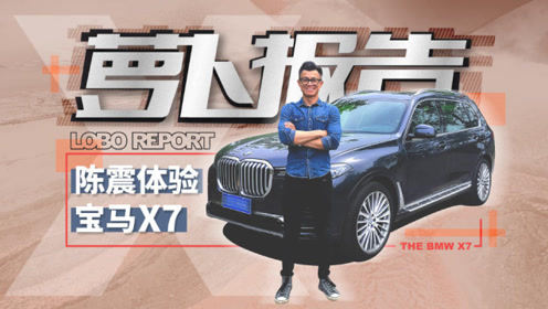 陈震试驾宝马X7 - 萝卜报告