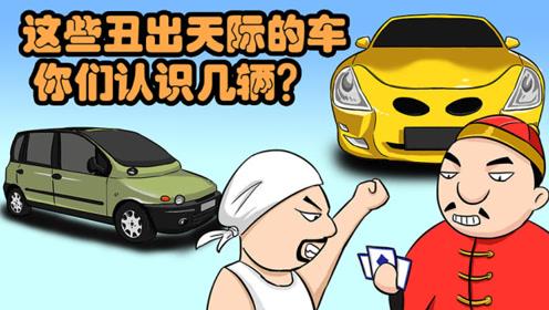 这些丑出天际的车,你能认出几辆?