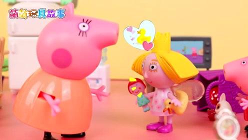 《萌萌玩具故事》小猪佩奇和莉莉初次见面,互送礼物,学习分享!